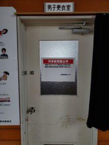 玖珂体育センター更衣室